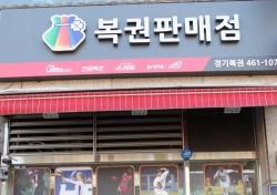 국민체육진흥공단-스포츠토토, 인천 남동구서 '도박중독 예방 캠페인'