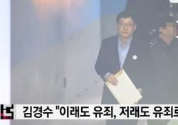 """김경수 """"재판부 추측성 표현만 150여개"""" 주장…원심 판결 뒤집힐까"""