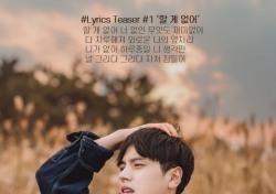 고승형, 데뷔 싱글 '할 게 없어' 가사 티저 이미지 발표