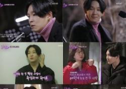 '입맞춤' 남태현, 펀치와 최종 매칭…'목소리에 반하다'