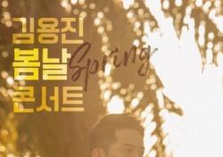 김용진, 두 번째 단독 콘서트 4월 개최…김소현-리듬파워 지원사격