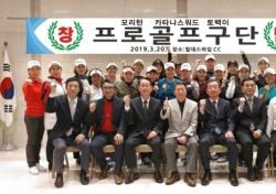 시니어 선수 등 23명, 3개 브랜드 공동 골프단 창단