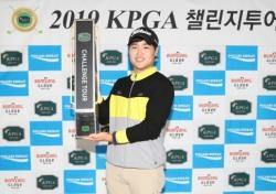 'KPGA 챌린지투어' 개막, 이규민 '1회 대회' 우승
