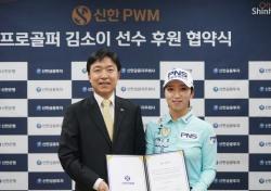 김소이 신한PWM 홍보대사 되다