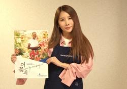 가수 제아, 한국컴패션 '어린이꽃이 피었습니다' 캠페인 동참