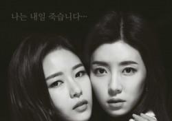 배우 박한별, 23일 참고인 조사→드라마 방송