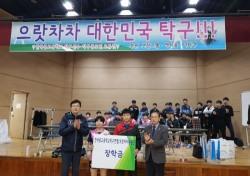 [스포츠 사진 한 장] '으랏차차, 후원도 신나게!' 한국탁구 응원단 2019 첫 행사