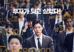 [박스오피스] 적수 없는 '돈', 1위 유지…개봉 5일째 153만 돌파