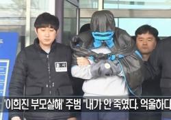 '김다운', 관련 정보 전국에 알려져…경제사범 父母 목숨 뺏어간 인물
