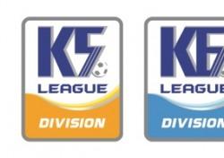 대한축구협회, 콜롬비아전 하프타임에 K5, K6, K7리그 출범식
