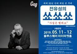 데뷔 50주년 '전유성의 쑈쑈쑈', 26일 티켓 오픈…국내 톱스타 총출동