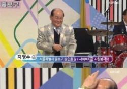전국노래자랑 미쳤어 노신사 본 '93세' MC 송해의 반응