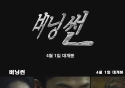 버닝썬 영화의 진실, 영상 마지막 '1초'에 드러난 비밀