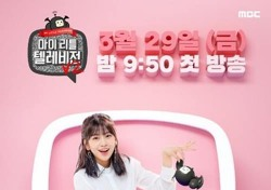 서유리→안유진, '마리텔 시즌2' 마스코트 역할 할까?