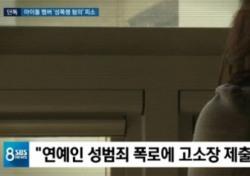 """성폭행 피소된 男 아이돌, 소속사 """"합의된 관계, 조사 받겠다"""""""