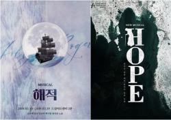 [이 공연 어때?] '실화'와 비교하는 재미… 창작극 '해적' '호프'