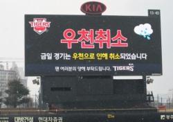 [KBO] 우천 경기로 살펴본 '비 오는 날의 야구규칙'