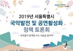 국악발전-공연활성화 정책 토론회 서울시 10일 개최