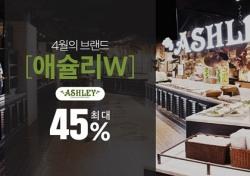 """""""맥주·스테이크 포함해도 3만원대""""…월간십일절, 애슐리 2인 45% DC"""