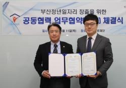 부산청년정책연구원, 청년일자리 창출 업무협약 체결