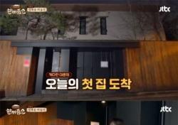 키이스트 배용준→SM 주주 되기까지, 의도치 않게 방송 탄 성북동 '대저택'