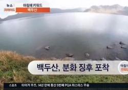 백두산 화산폭발, '하늘 컴컴해지고'...조선왕조실록에 담긴 충격 묘사