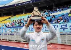 대구FC 김대원, 올 시즌 첫 '아디다스 탱고 어워드' 수상