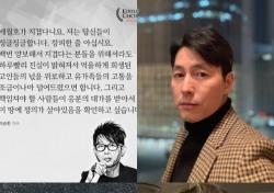 """""""그날을 기억하겠습니다""""…정우성·이승환·유병재 등 세월호 5주기 추모 동참"""