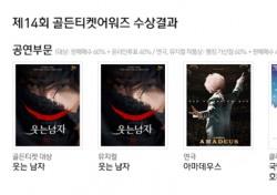 창작뮤지컬 '웃는남자', 골든티켓어워즈 대상…8만여 관객 투표 참여