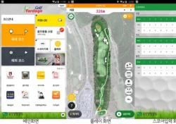 [골프] 추가 비용 없이, 스마트폰으로 거리 측정
