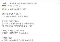 스포츠토토 공식페이스북, UEFA챔피언스리그 맨시티-토트넘전 승부 맞히기 이벤트 실시