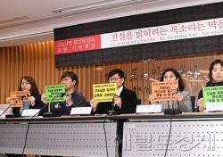 [포토;뷰] 김기덕 감독 규탄 기자회견