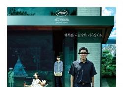 '기생충' 칸 수상 여부 기대? 봉준호 감독의 '유쾌한' 대처