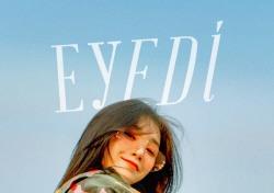 아이디(Eyedi), 신곡 '& New' 티저 공개…26일 컴백 예고 '레트로 퀸'의 귀환