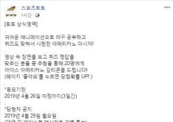 스포츠토토 공식페이스북, '토토 상식영역' 이벤트