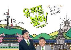 """""""자기야""""…'유 퀴즈 온더 블럭' 유재석X조세호의 케미란"""