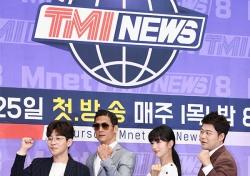 [포토;뷰] 'TMI NEWS' 파이팅