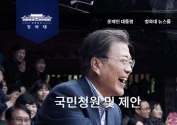 추천 수 조작 얼마든지 가능?…청와대 국민청원 논쟁 향한 지적