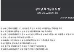 자유한국당→민주당→정의당, 청와대 국민청원 홈페이지 '해산 3중주'