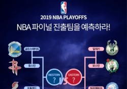스포츠토토, NBA파이널 진출팀 맞히기 이벤트 실시