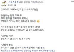 스포츠토토 공식페이스북, 휴스턴-골든스테이트 3차전 승부 맞히기 이벤트 실시