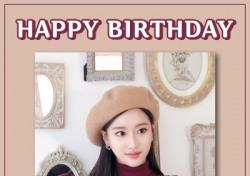 """[곽민구의 생일톡투유] 에이프릴 이나은 """" '슈돌' 나은에게 축하받고 싶어"""""""