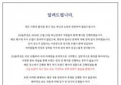 """JM솔루션 """"버닝썬 사태와 무관…당사 모델 피해 유감"""""""