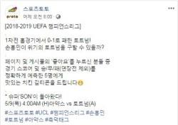 스포츠토토 공식페이스북, UCL 4강 2차전 아약스-토트넘전 승부 맞히기 이벤트 실시