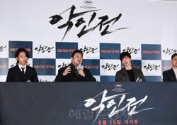 [현장;뷰] '악인전' 마동석X김무열X김성규, 칸 달굴 시원한 액션 쾌감