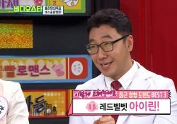 """""""최근 선호 외모 1위""""…아이린, 크러쉬·김동한도 반한 청순 미모"""