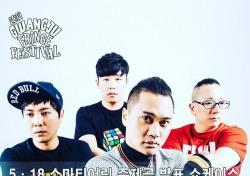 [단독] 광주MBC PD, 잔나비 곡 표절 의혹…밴드 타카피 피해