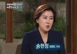 송현정 기자 둘러싼 첨예한 대척점 속 공통된 물음표 '인터뷰어 선정 어떻게?'