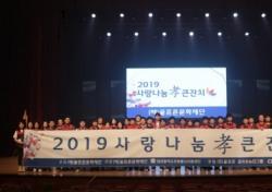 골프존문화재단, 사랑나눔 효 큰잔치 개최