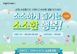 케이토토, 소액 구매 캠페인 '소소하게 즐기는 소소한 행복' 시즌3 마감 임박